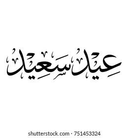 """Arabic calligraphy of """"EID SAID"""", translated as: """"Happy Feast"""", beautiful calligraphy Greeting Card for Eid Al-Adha and Eid Al-Fitr, for Muslim Community festivals."""