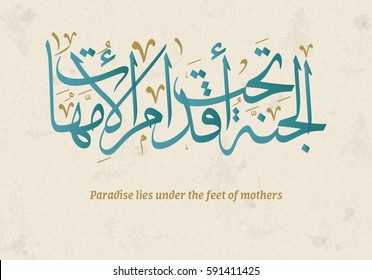 Arabic Calligraphy for a famous quote for glorifying mothers, it says heaven is beneath the feet of mothers in traditional arabic calligraphy type