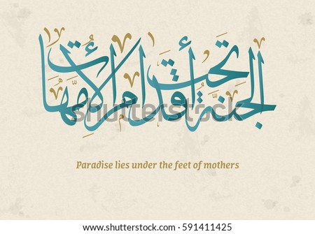 Arabic Calligraphy Famous Quote Glorifying Mothers Stock Vector