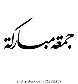 "Arabic Calligraphy of Friday Greeting, Spelled as: ""Goma'a Mubarakah"", Translated as: ""Blessed Friday"", greetings for Muslim Community festivals."