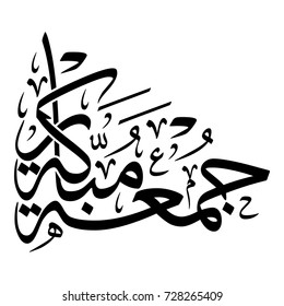 "Arabic Calligraphy of Friday Greeting, Spelled as: ""Juma'a Mubarakah"", Translated as: ""Blessed Friday"", greetings for Muslim Community festivals."