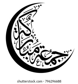 """Arabic Calligraphy of Friday Greeting, Spelled as: """"Juma'a Mubarakah"""", Translated as: """"Blessed Friday"""", greetings for Muslim Community festivals."""
