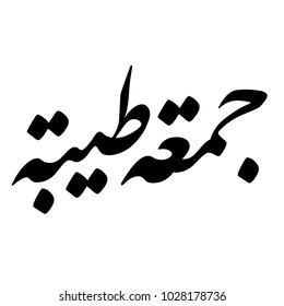 """Arabic Calligraphy of a Friday Greeting, Translated as: """"Blessed Friday"""", greetings for Muslim Community festivals."""