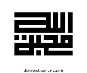 "Arabic calligraphy ""God is Love"" square kufi"