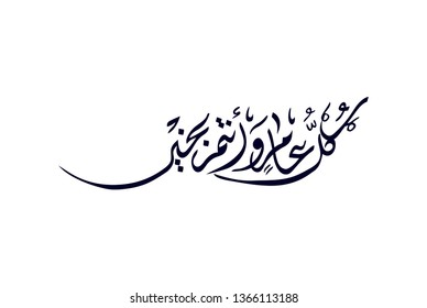 Arabic Calligraphy greeting for Eid Al-Fitr translated: May you be well every year(Kullu-Am-Wa-Antum-Bikhair)! Creative Islamic calligraphy type for Eid Mubarak Celebration