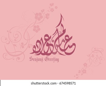 Arabic Calligraphy for greeting to the Eid and other occasion in Arabic, Meaning: May you live longer.
