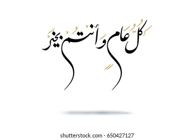 Arabic greeting images stock photos vectors shutterstock arabic calligraphy greeting for eid translated may you be well every yearkullu m4hsunfo