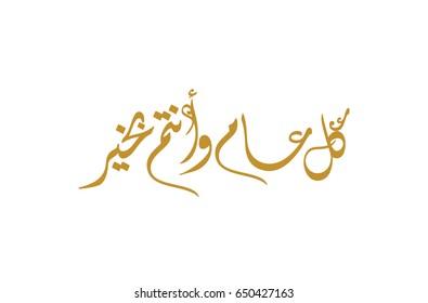 Arabic Calligraphy greeting for Eid. translated: May you be well every year(Kullu-Am-Wa-Antum-Bikhair)! Creative Islamic calligraphy type for Eid Mubarak Celebration