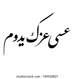 "Arabic Calligraphy of a greeting for National Day and Liberation Day of Kuwait, translated as: ""your glory may last forever"""