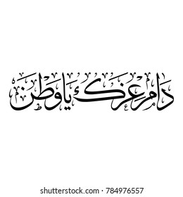 """Arabic Calligraphy for a greeting of National Day and Liberation Day of Kuwait, translated as: """"your glory may last forever my homeland"""""""