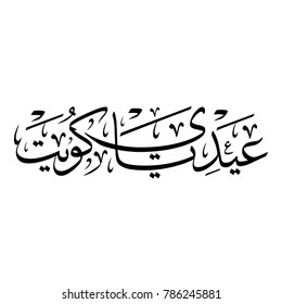 "Arabic Calligraphy for a greeting of National Day and Liberation Day of Kuwait, translated as: ""Celebrate Kuwait"""