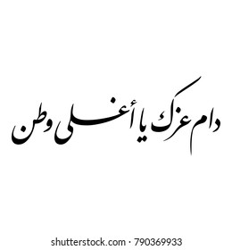 "Arabic Calligraphy for a greeting of National Day and Liberation Day of Kuwait, translated as: ""your glory may last forever my homeland"""
