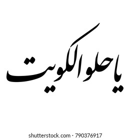 Arabic Calligraphy for a greeting of National Day and Liberation Day of Kuwait, translated as: `how beautiful is Kuwait`