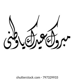 """Arabic Calligraphy for a greeting of National Day and Liberation Day of Kuwait, translated as: """"Have a blessed holiday my homeland"""""""