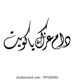 "Arabic Calligraphy for a greeting of National Day and Liberation Day of Kuwait, translated as: ""your glory may last forever O Kuwait"""
