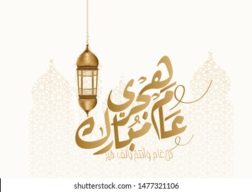 Arabic Calligraphy of a greeting for the new Islamic year - \