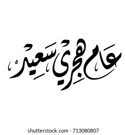 "Arabic Calligraphy of a greeting for the new Islamic year, Spelled as: ""AAM HIJRI SAEAD, Translated as: ""Happy New Hijri Year""."