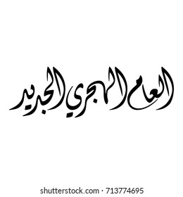 "Arabic Calligraphy of a greeting for the new Islamic year, Spelled as: ""AL-AAM AL-HIJRI AL-JADID"", Translated as: ""The New Hijri Year""."
