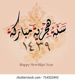 "Arabic Calligraphy of a greeting for the new Islamic year - ""hijri mubarak ""."