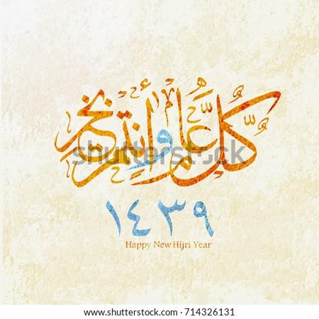 Arabic calligraphy greeting new islamic year stock vector royalty arabic calligraphy of a greeting for the new islamic year spelled as al m4hsunfo