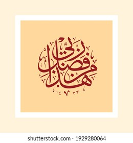 "arabic calligraphy ""Hadha min fadli Rabbi"". means: ""This, by the Grace of my Lord,"""