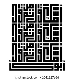"""Arabic Calligraphy from the HADITH CHAREIF, Translated as: """"HE SAID: YOUR MOTHER. then who? HE SAID: YOUR MOTHER. then who? HE SAID: YOUR MOTHER. then who? HE SAID: YOUR FATHER""""."""