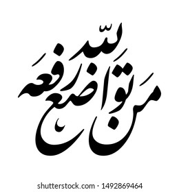 "Arabic Calligraphy of ""HADITH CHARIF"", Translated as: ""Whoever is humble for the sake of ALLAH, Allah will raise him""."
