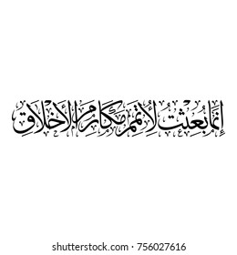"Arabic Calligraphy of HADITH CHARIF, translated as: ""I was sent to perfect honourable morals"". for the holiday of Prophet Muhammed's Birthday."