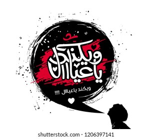 Arabic Calligraphy Hala Bel Khamis (translate weekend is the two traditionally non-working days in a seven-day week) Vector 5