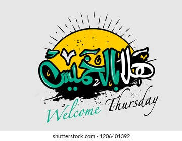 Arabic Calligraphy Hala Bel Khamis (translate weekend is the two traditionally non-working days in a seven-day week) Vector 4