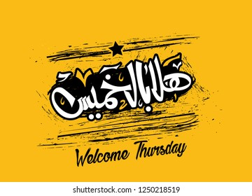 Arabic Calligraphy Hala Bel Khamis (translate weekend is the two traditionally non-working days in a seven-day week)