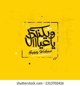 Arabic Calligraphy Hala Bel Khamis (translate weekend is the two traditionally non-working days in a seven-day week) Vector 20