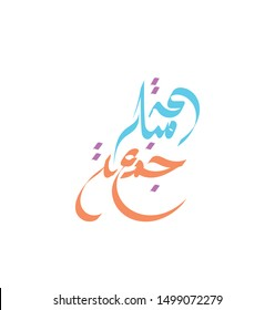 arabic calligraphy : happy friday
