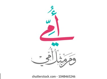 Arabic Calligraphy of Happy Mothers' Day in pink. Eid Al-Um arabic greeting card. creative slogan for mothers day translated: om, you're like no others.