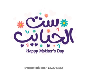 arabic calligraphy Happy Mothers Day background with flowers and hearts. Translation : Happy Mothers Day arabic typography