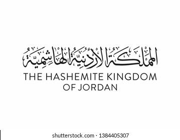 "Arabic Calligraphy of The Hashemite Kingdom of Jordan. Spells as 'Al Mamlakat Al Arduniyat Al Hashimiyat'. Translation: ""The Kingdom of Hashemite - Jordan"". Vector Logo Illustration."