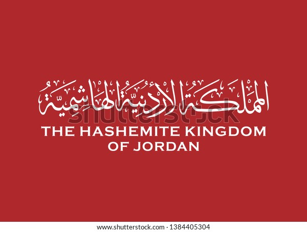 Arabic Calligraphy Hashemite Kingdom Jordan Spells Stock Vector