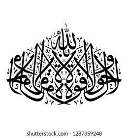 "Arabic Calligraphy of the (Hawqala) ""la hawla wa la quwwata illa billah"", translated as: ""There is no might nor power except in Allah"". - Vector"