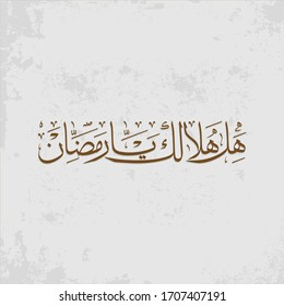 Arabic calligraphy Hl Helalk Ua Ramdan translate English (Crescent of Ramadan) vector - Shutterstock ID 1707407191