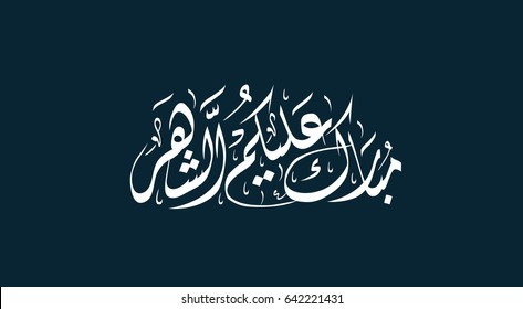 Arabic Calligraphy illustrating Blessed Month for you all, the meant month is Ramadan(Ramadan is a holy month in the Islamic religion)   (translation: Blessed Month for you all)