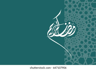Arabic modern calligraphy illustrating ramadan mubarak stock