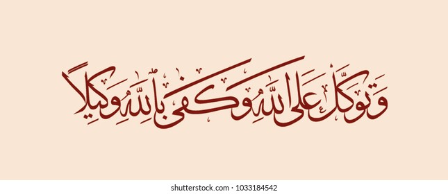 Arabic Calligraphy illustrating A verse from the Holy Qur'an  Translation: (And rely upon Allah; and sufficient is Allah as disposer of affairs)