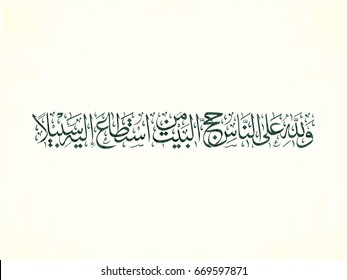 Arabic calligraphy, Islamic Art. Aya for the Hajj ordinance in the Holy Quran. Translated: The people owe it to GOD that they shall observe Hajj to this shrine, when they can afford it.
