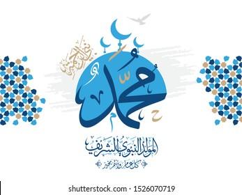 "Arabic Calligraphy Islamic design Mawlid al-Nabawai al-Shareef greetings ""translate Birth of the Prophet"". Islamic Ornament Background. Vector"
