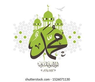 "Arabic Calligraphy Islamic design Mawlid al-Nabawai al-Shareef greetings ""translate Birth of the Prophet"". Islamic Ornament Background. Vector illustration"