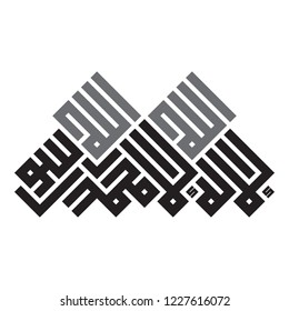 "Arabic Calligraphy of the Islamic testimony in Square Kufic Style, Translated as: ""There is no god worthy of worship except Allah and that Muhammad is the Messenger of Allah""."