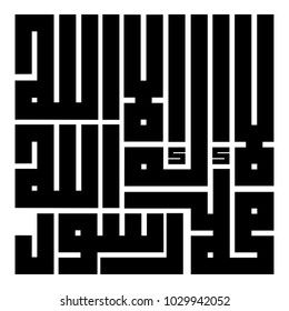 """Arabic calligraphy for the Islamic testimony, Translated as: """"There is no god worthy of worship except Allah and that Muhammad is the Messenger of Allah""""."""