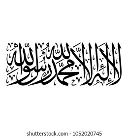 "Arabic Calligraphy of the Islamic testimony, Translated as: ""There is no god worthy of worship except Allah and that Muhammad is the Messenger of Allah""."