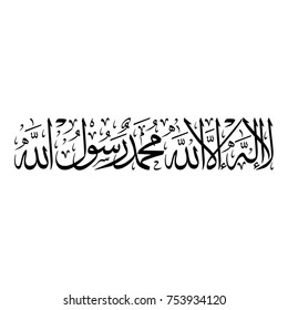 "Arabic calligraphy for the Islamic testimony, Translated as: ""There is no god worthy of worship except Allah and that Muhammad is the Messenger of Allah""."