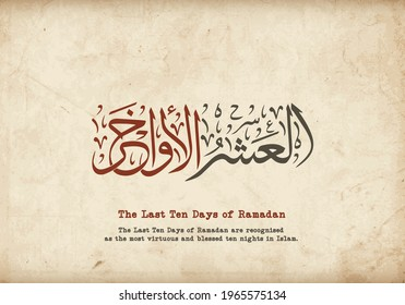 Arabic calligraphy for Islamic [The Last Ten Days of Ramadan are recognised as the most virtuous and blessed ten nights in Islam.]   - old background - Shutterstock ID 1965575134